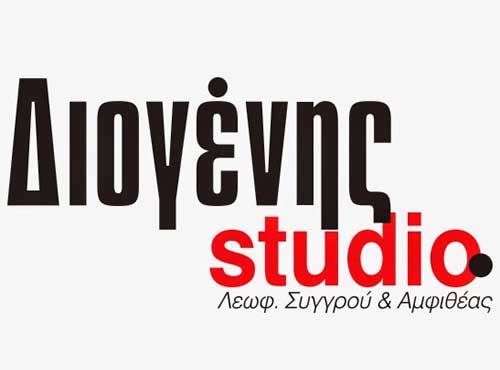 Διογενης Studio